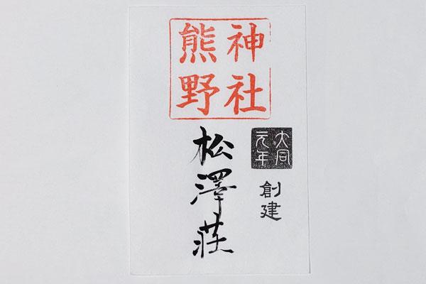 松澤 熊野神社 御朱印