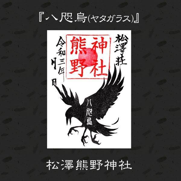 松澤熊野神社 御朱印『八咫烏』