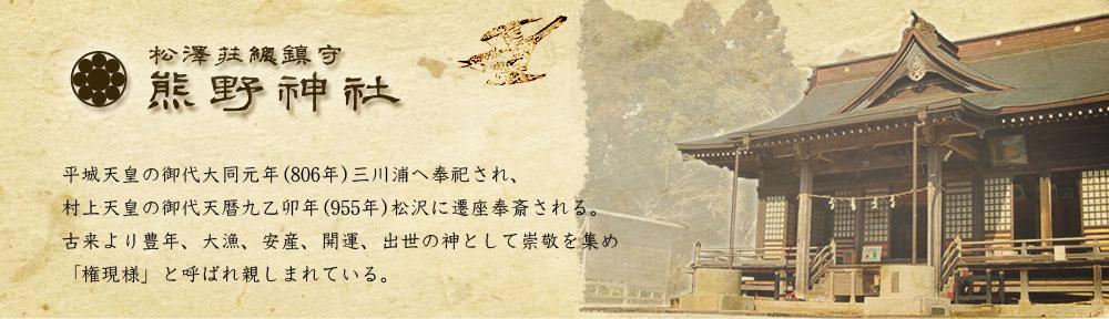 松沢 熊野神社 松澤荘